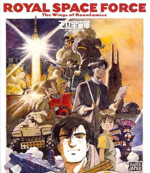 ROYAL SPACE FORCE:WINGS OF HONNEAMISE (Blu-Ray)